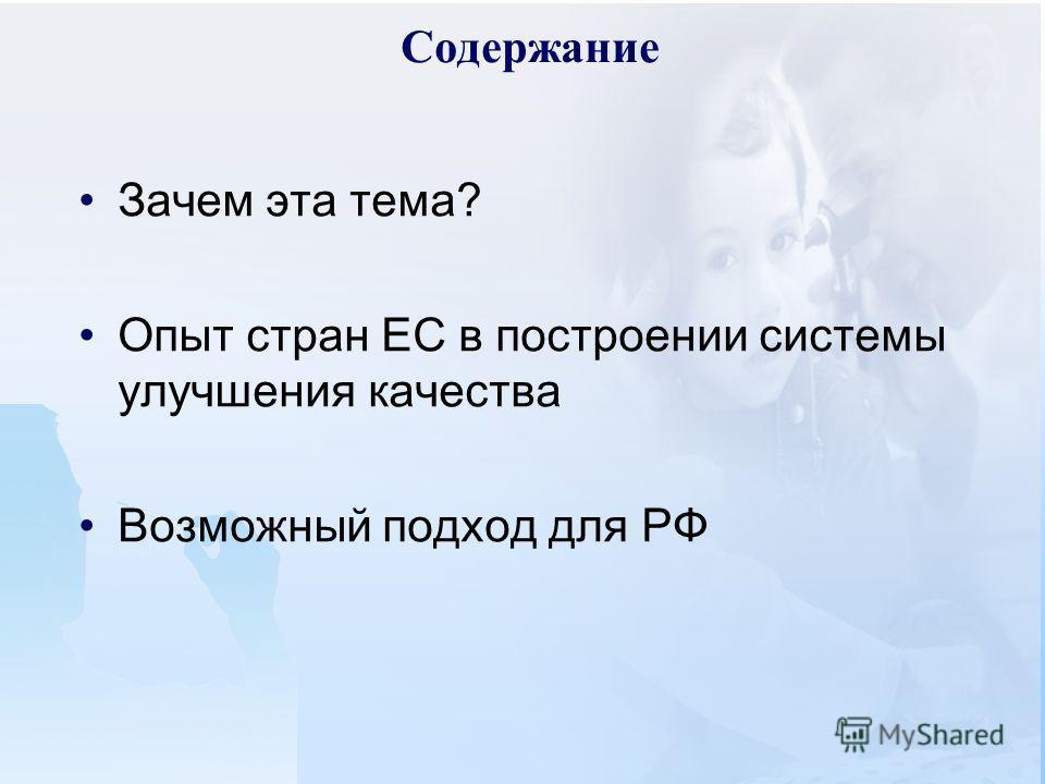 Содержание Зачем эта тема? Опыт стран ЕС в построении системы улучшения качества Возможный подход для РФ