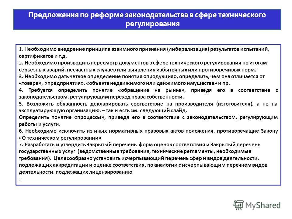 Саморегулируемые организации, как инструмент развития технического регулирования I.Текущая ситуация С 2010 г. определенные виды строительных работ могут выполняться только на основании допуска, выданного саморегулируемой организацией (п. 4 ст. 48, п.