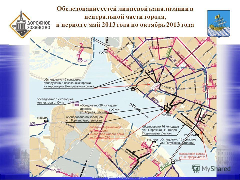 Обследование сетей ливневой канализации в центральной части города, в период с май 2013 года по октябрь 2013 года