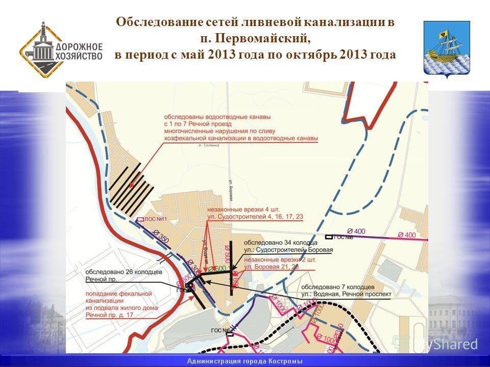 Обследование сетей ливневой канализации в п. Первомайский, в период с май 2013 года по октябрь 2013 года