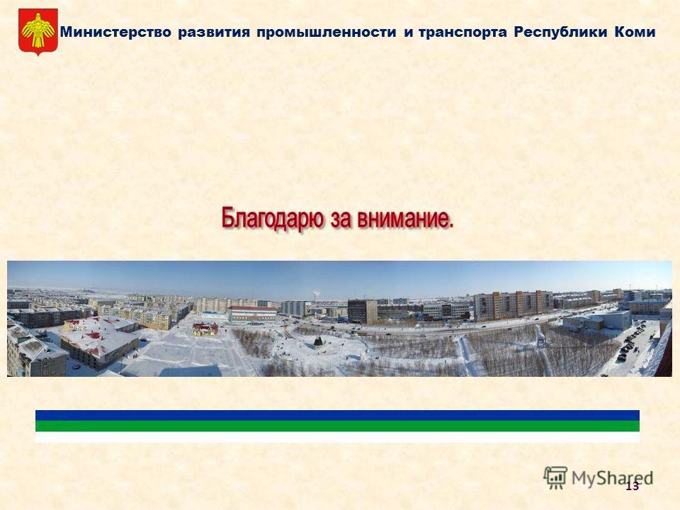 13 Министерство развития промышленности и транспорта Республики Коми