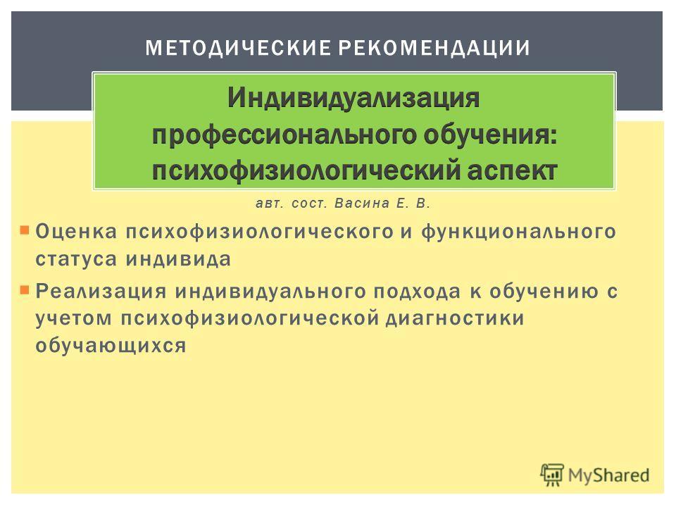 авт. сост. Васина Е. В. Оценка психофизиологического и функционального статуса индивида Реализация индивидуального подхода к обучению с учетом психофизиологической диагностики обучающихся МЕТОДИЧЕСКИЕ РЕКОМЕНДАЦИИ