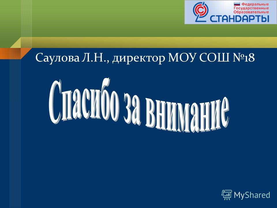 Саулова Л.Н., директор МОУ СОШ 18
