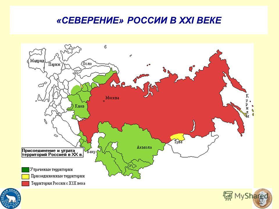 «СЕВЕРЕНИЕ» РОССИИ В ХХI ВЕКЕ