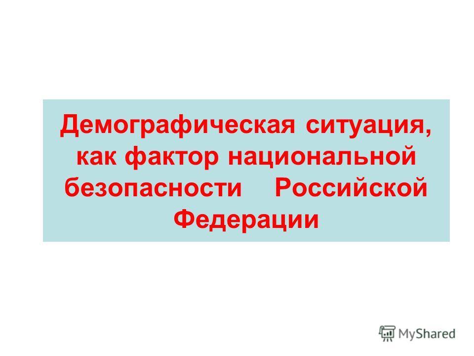 Демографическая ситуация, как фактор национальной безопасности Российской Федерации