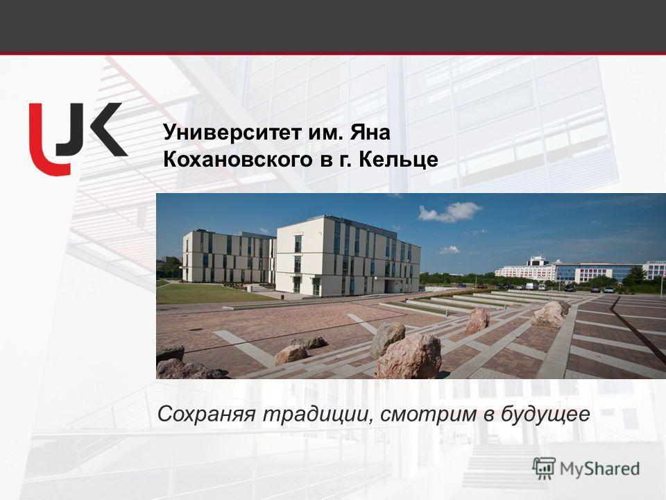 Сохраняя традиции, смотрим в будущее Университет им. Яна Кохановского в г. Кельце