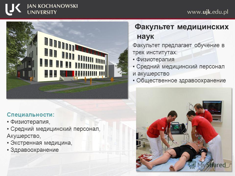 Факультет предлагает обучение в трех институтах: Физиотерапия Средний медицинский персонал и акушерство Общественное здравоохранение Факультет медицинских наук Специальности: Физиотерапия, Средний медицинский персонал, Акушерство, Экстренная медицина