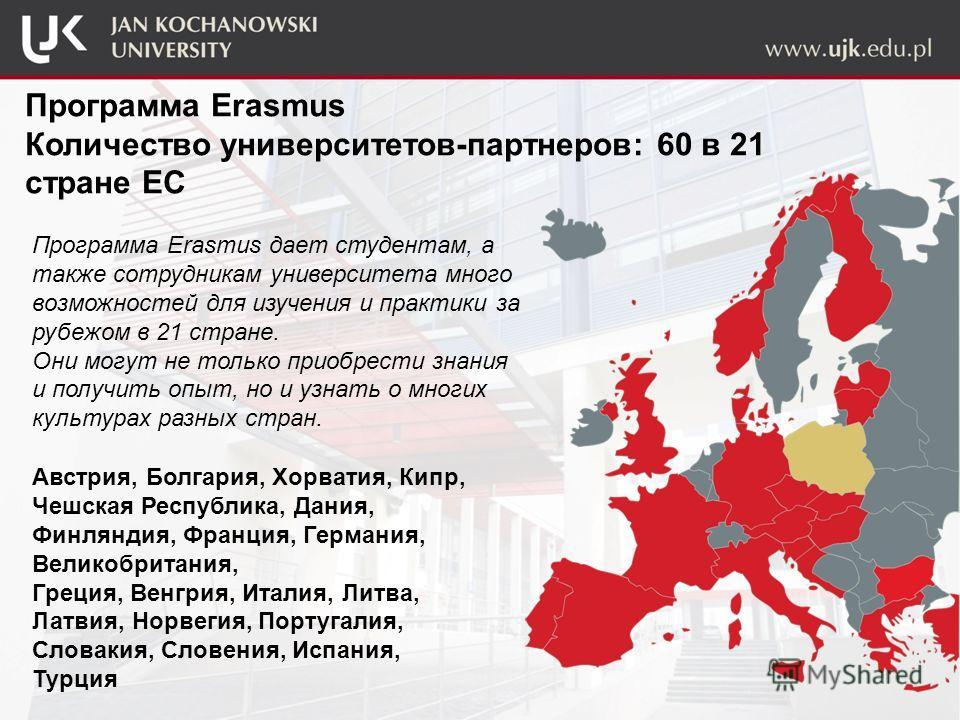 Программа Erasmus Количество университетов-партнеров: 60 в 21 стране ЕС Программа Erasmus дает студентам, а также сотрудникам университета много возможностей для изучения и практики за рубежом в 21 стране. Они могут не только приобрести знания и полу