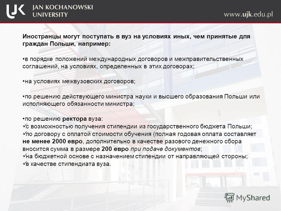 Иностранцы могут поступать в вуз на условиях иных, чем принятые для граждан Польши, например: в порядке положений международных договоров и межправительственных соглашений, на условиях, определенных в этих договорах; на условиях межвузовских договоро