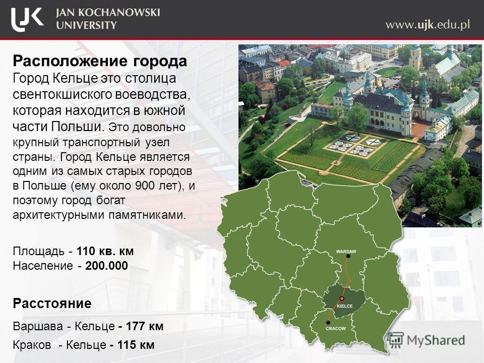 Расположение города Город Кельце это столица свентокшиского воеводства, которая находится в южной части Польши. Это довольно крупный транспортный узел страны. Город Кельце является одним из самых старых городов в Польше (ему около 900 лет), и поэтому