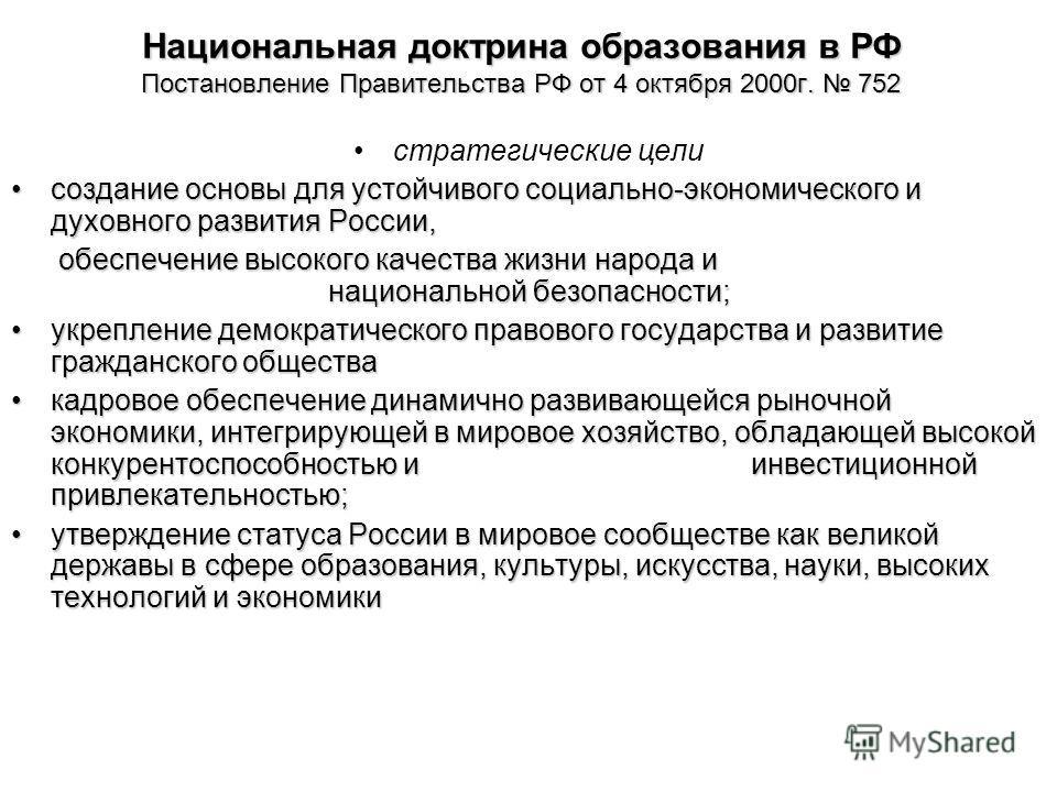 Национальная доктрина образования в РФ Постановление Правительства РФ от 4 октября 2000 г. 752 стратегические цели создание основы для устойчивого социально-экономического и духовного развития России,создание основы для устойчивого социально-экономич