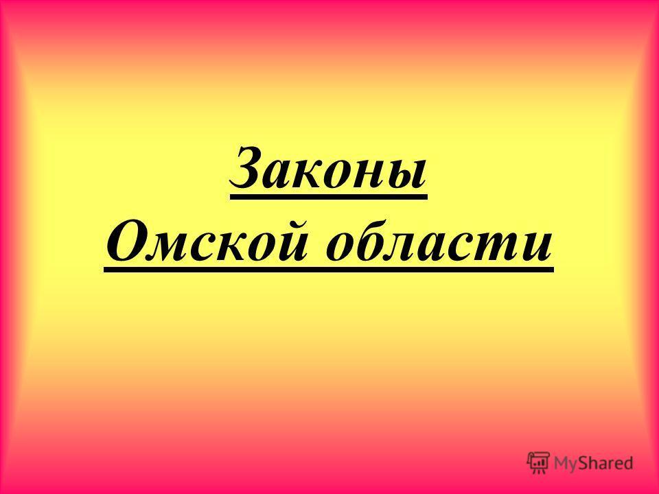 Законы Омской области