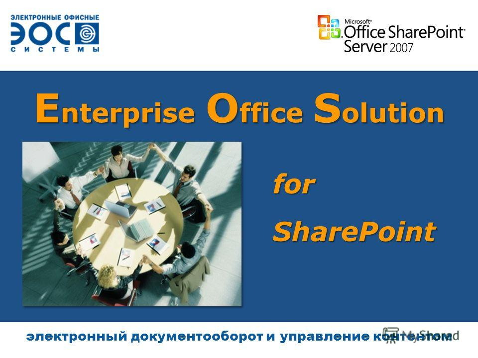 E nterprise O ffice S olution электронный документооборот и управление контентом for SharePoint