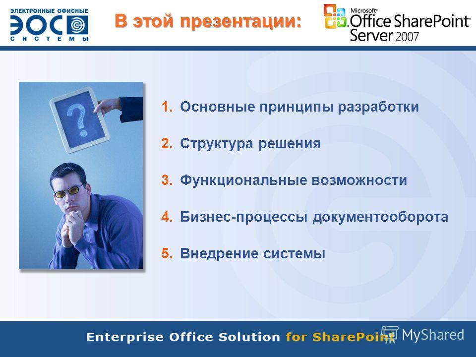 В этой презентации: 1. Основные принципы разработки 2. Структура решения 3. Функциональные возможности 4.Бизнес-процессы документооборота 5. Внедрение системы