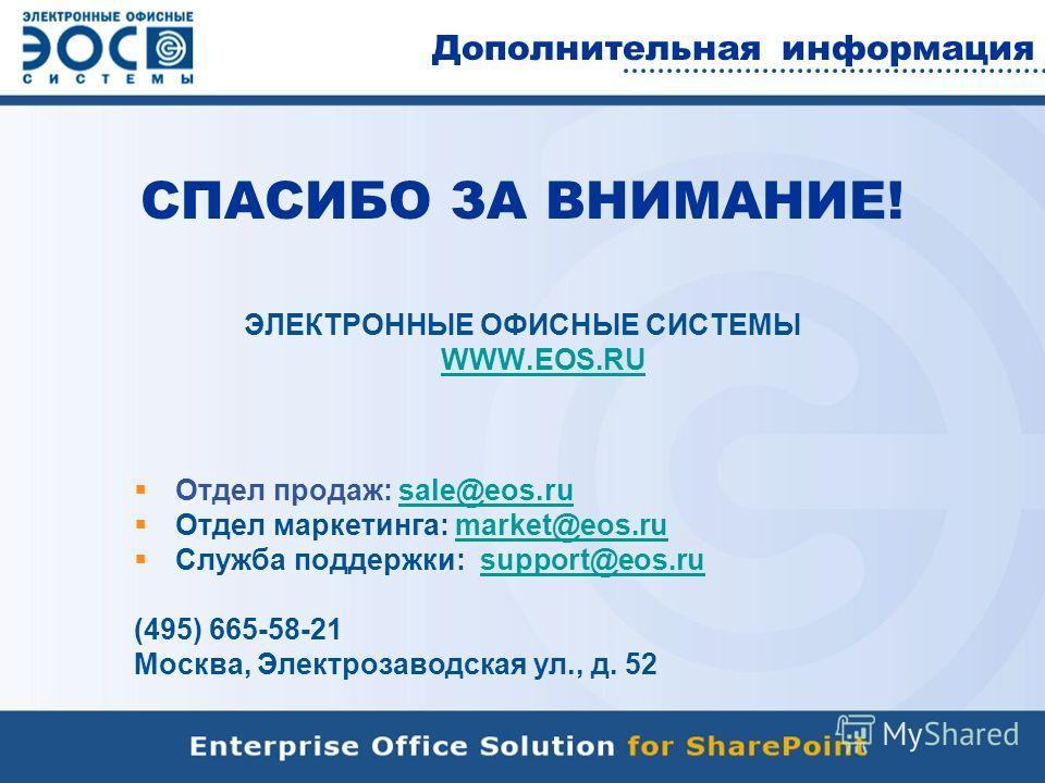 ЭЛЕКТРОННЫЕ ОФИСНЫЕ СИСТЕМЫ WWW.EOS.RU WWW.EOS.RU Отдел продаж: sale@eos.rusale@eos.ru Отдел маркетинга: market@eos.rumarket@eos.ru Служба поддержки: support@eos.rusupport@eos.ru (495) 665-58-21 Москва, Электрозаводская ул., д. 52 СПАСИБО ЗА ВНИМАНИЕ