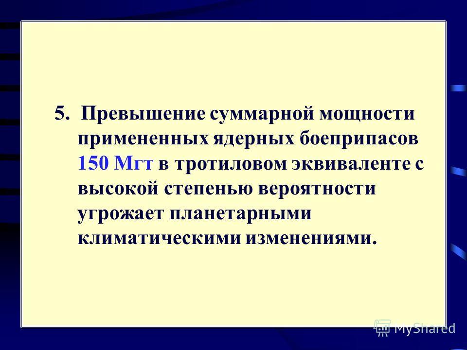 5. Превышение суммарной мощности примененных ядерных боеприпасов 150 Мгт в тротиловом эквиваленте с высокой степенью вероятности угрожает планетарными климатическими изменениями.