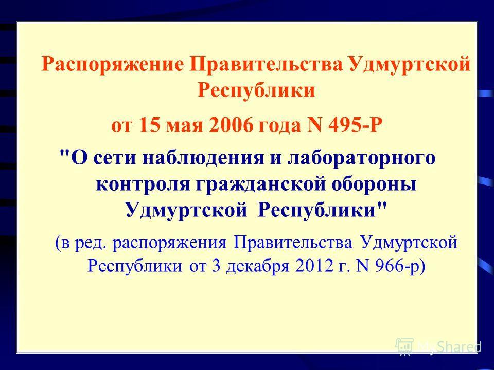 Распоряжение Правительства Удмуртской Республики от 15 мая 2006 года N 495-Р О сети наблюдения и лабораторного контроля гражданской обороны Удмуртской Республики (в ред. распоряжения Правительства Удмуртской Республики от 3 декабря 2012 г. N 966-р)