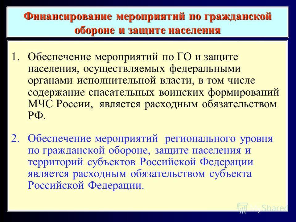 Финансирование мероприятий по гражданской обороне и защите населения 1. Обеспечение мероприятий по ГО и защите населения, осуществляемых федеральными органами исполнительной власти, в том числе содержание спасательных воинских формирований МЧС России