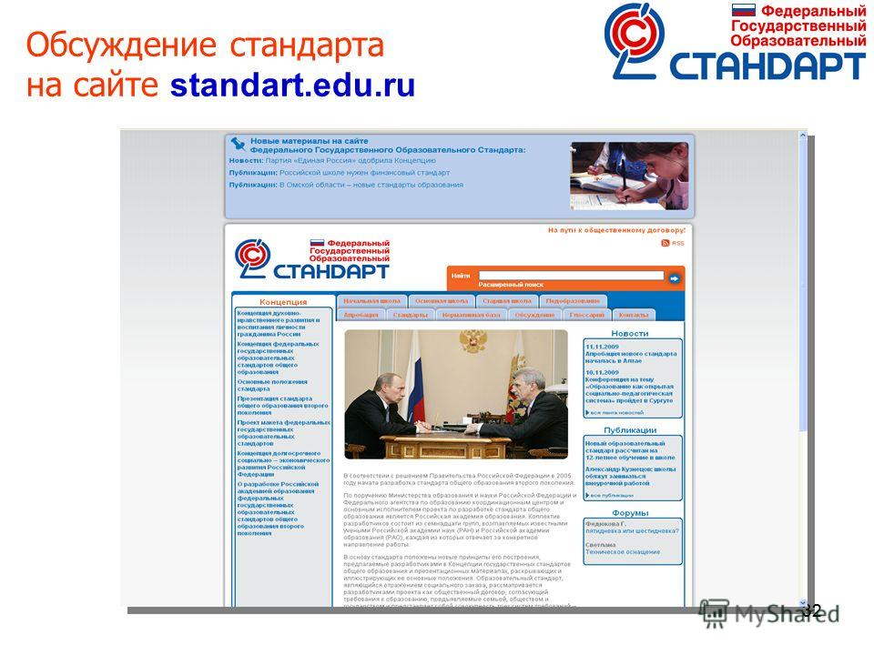 32 Обсуждение стандарта на сайте standart.edu.ru