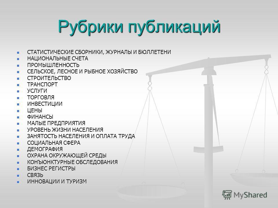 Рубрики публикаций СТАТИСТИЧЕСКИЕ СБОРНИКИ, ЖУРНАЛЫ И БЮЛЛЕТЕНИ СТАТИСТИЧЕСКИЕ СБОРНИКИ, ЖУРНАЛЫ И БЮЛЛЕТЕНИ НАЦИОНАЛЬНЫЕ СЧЕТА НАЦИОНАЛЬНЫЕ СЧЕТА ПРОМЫШЛЕННОСТЬ ПРОМЫШЛЕННОСТЬ СЕЛЬСКОЕ, ЛЕСНОЕ И РЫБНОЕ ХОЗЯЙСТВО СЕЛЬСКОЕ, ЛЕСНОЕ И РЫБНОЕ ХОЗЯЙСТВО С