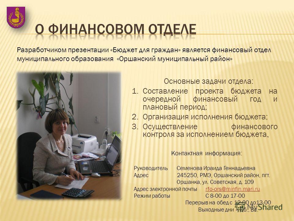 Основные задачи отдела: 1. Составление проекта бюджета на очередной финансовый год и плановый период; 2. Организация исполнения бюджета;. 3. Осуществление финансового контроля за исполнением бюджета. Разработчиком презентации «Бюджет для граждан» явл