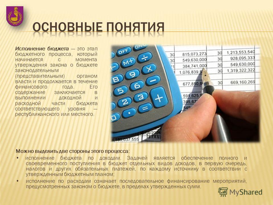 Исполнение бюджета это этап бюджетного процесса, который начинается с момента утверждения закона о бюджете законодательным (представительным) органом власти и продолжается в течение финансового года. Его содержание заключается в выполнении доходной и