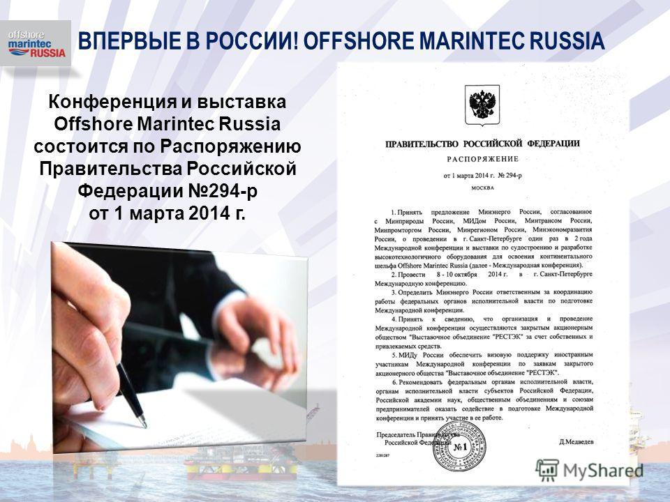 ВПЕРВЫЕ В РОССИИ! OFFSHORE MARINTEC RUSSIA Конференция и выставка Offshore Marintec Russia состоится по Распоряжению Правительства Российской Федерации 294-р от 1 марта 2014 г.
