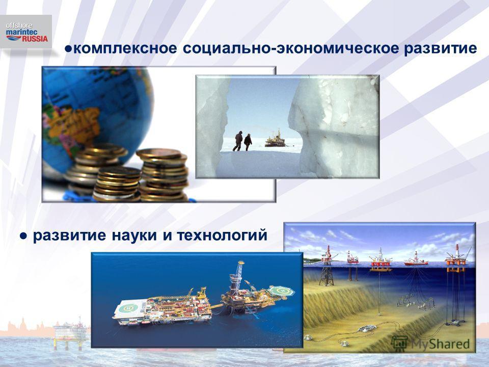 комплексное социально-экономическое развитие развитие науки и технологий