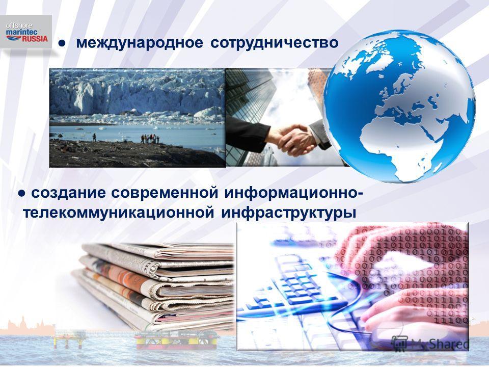 создание современной информационно- телекоммуникационной инфраструктуры международное сотрудничество