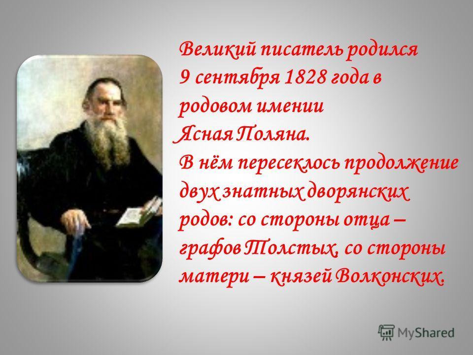 « Без своей Ясной Поляны я трудно могу себе представить Россию и моё отношение к ней» Неугасимый свет Ясной Поляны Яснополянский вечер. Хрустит снег под ногами, Мы бродим по аллеям в предчувствии чудес…