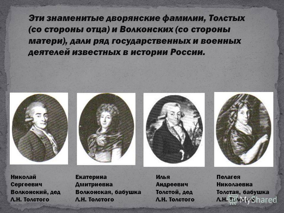 Великий писатель родился 9 сентября 1828 года в родовом имении Ясная Поляна. В нём пересеклось продолжение двух знатных дворянских родов: со стороны отца – графов Толстых, со стороны матери – князей Волконских.