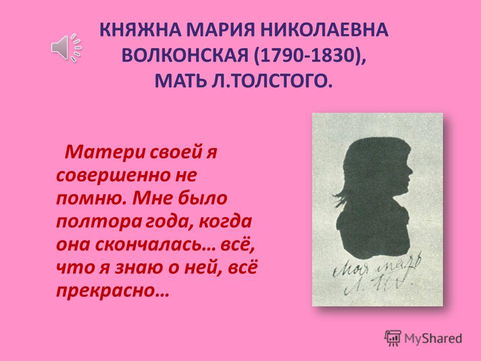 Семейное древо Толстых