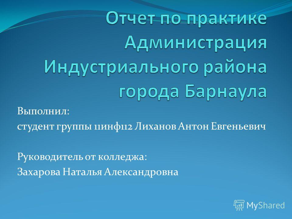 Выполнил: студент группы 11 инф 112 Лиханов Антон Евгеньевич Руководитель от колледжа: Захарова Наталья Александровна