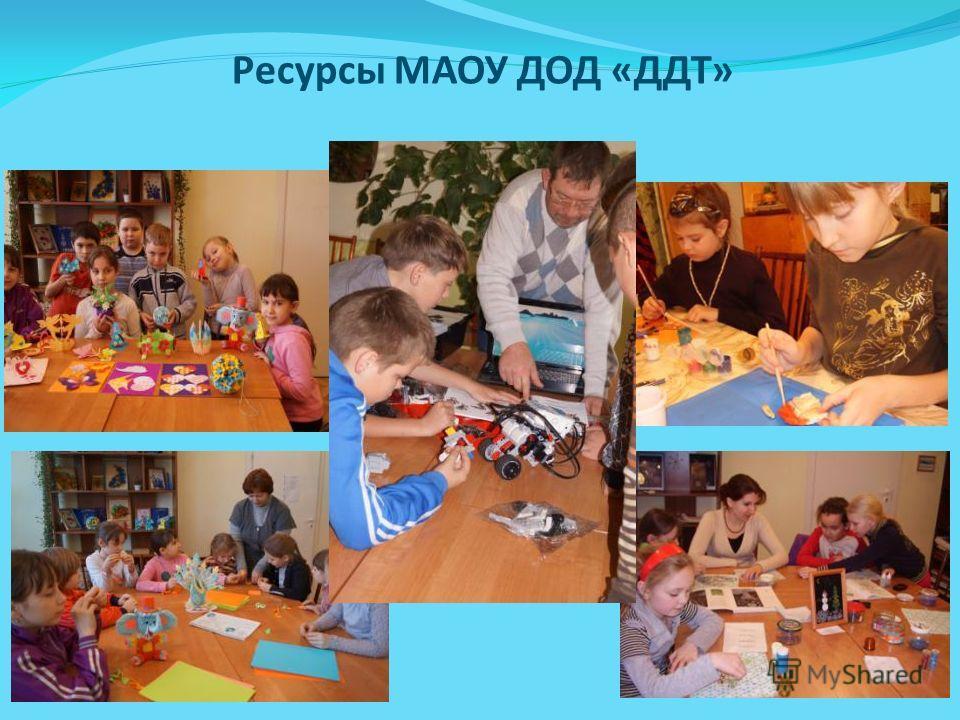 Ресурсы МАОУ ДОД «ДДТ»