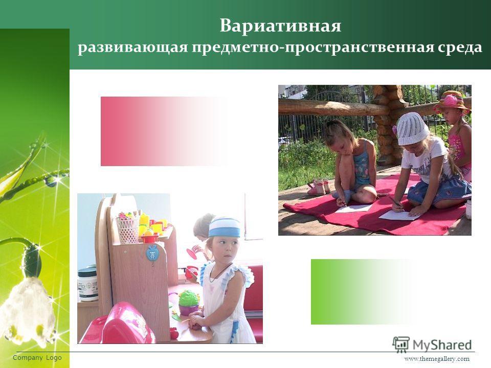 www.themegallery.com Company Logo Вариативная развивающая предметно-пространственная среда