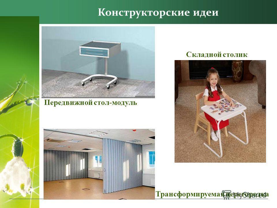 Конструкторские идеи Передвижной стол-модуль Трансформируемая перегородка Складной столик