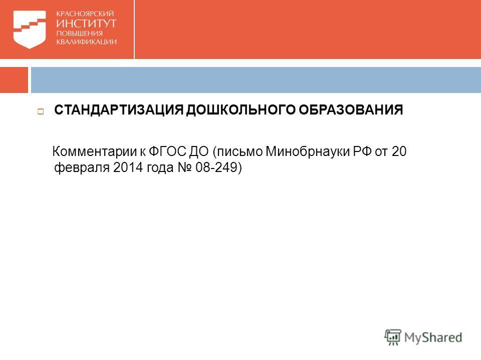 СТАНДАРТИЗАЦИЯ ДОШКОЛЬНОГО ОБРАЗОВАНИЯ Комментарии к ФГОС ДО (письмо Минобрнауки РФ от 20 февраля 2014 года 08-249)