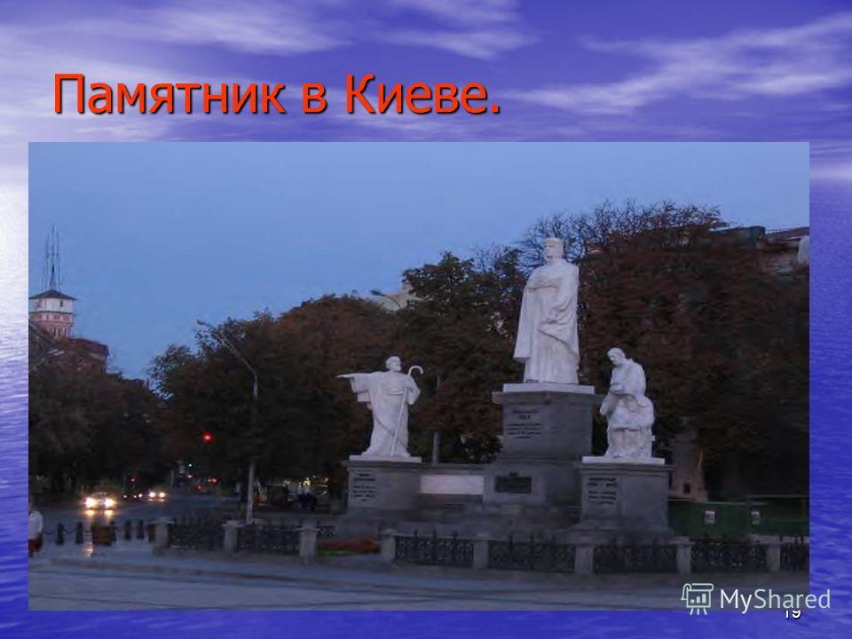 19 Памятник в Киеве.