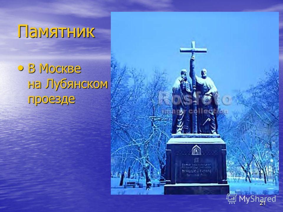 21 Памятник В Москве на Лубянском проезде В Москве на Лубянском проезде