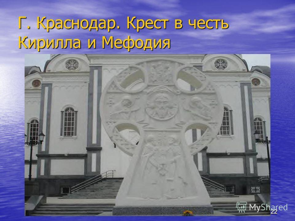 22 Г. Краснодар. Крест в честь Кирилла и Мефодия