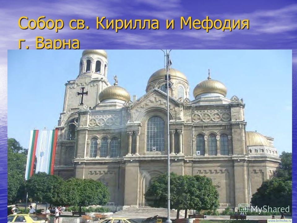 11.11.201423 Собор св. Кирилла и Мефодия г. Варна