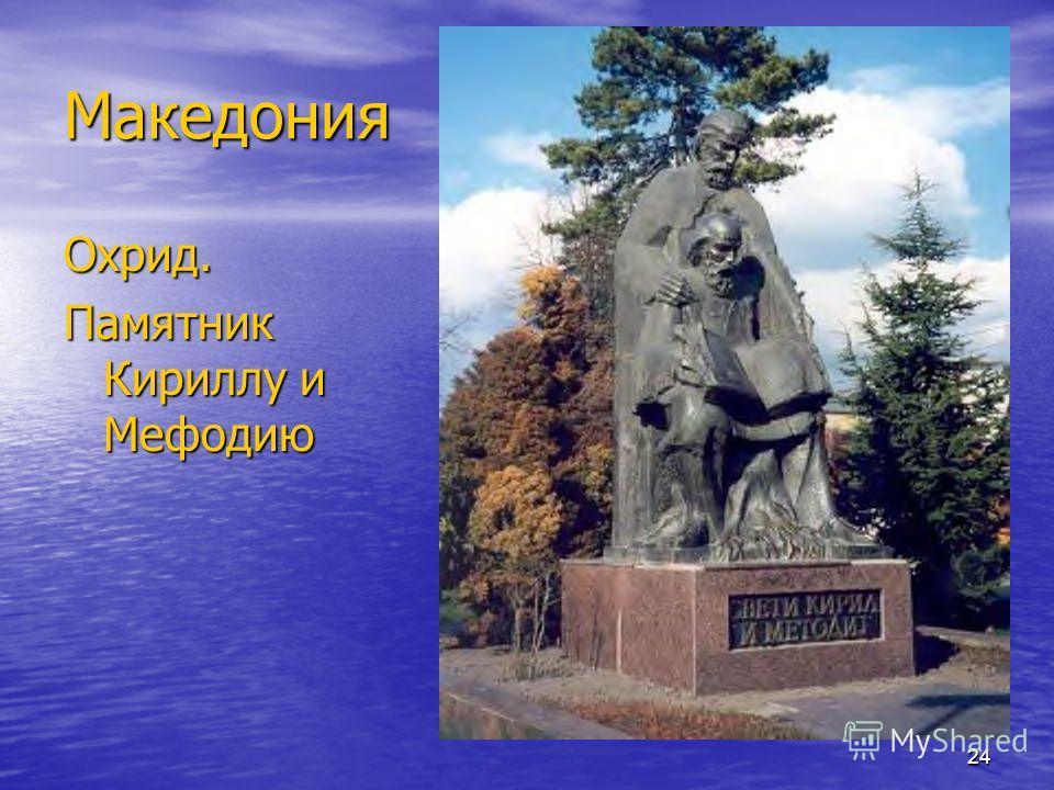 24 Македония Охрид. Памятник Кириллу и Мефодию