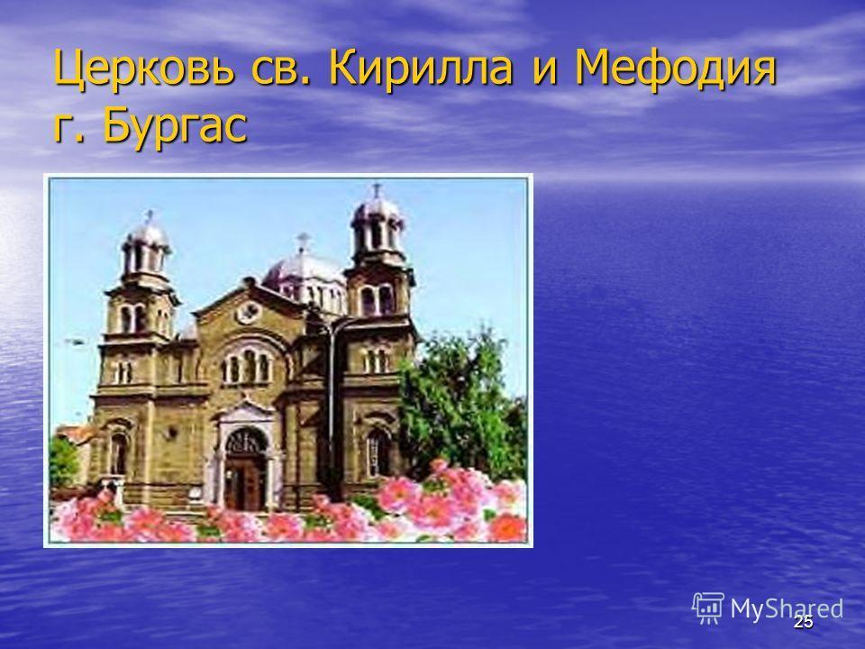 25 Церковь св. Кирилла и Мефодия г. Бургас
