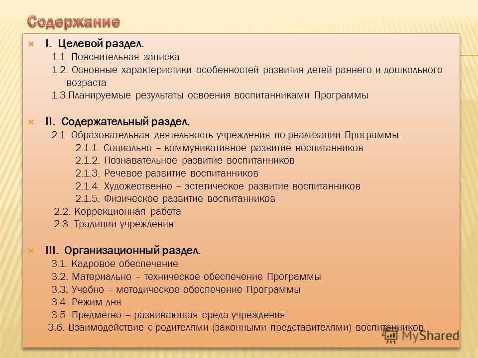 I. Целевой раздел. 1.1. Пояснительная записка 1.2. Основные характеристики особенностей развития детей раннего и дошкольного возраста 1.3. Планируемые результаты освоения воспитанниками Программы II. Содержательный раздел. 2.1. Образовательная деятел