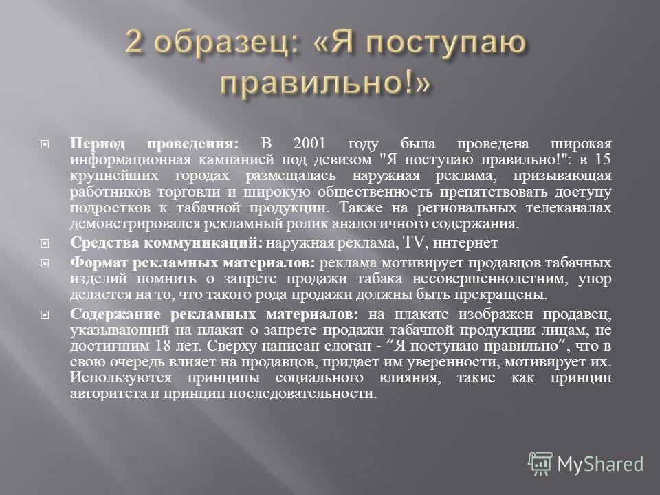 Период проведения : В 2001 году была проведена широкая информационная кампанией под девизом