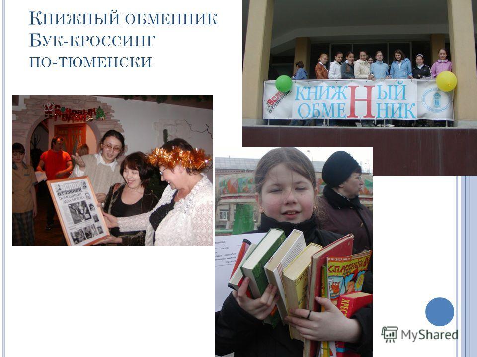 К НИЖНЫЙ ОБМЕННИК Б УК - КРОССИНГ ПО - ТЮМЕНСКИ