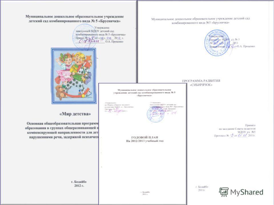 -Программа развития учреждения «Сибирячок»; -ООП ДО «Мир детства»; - Годовой план МДОУ