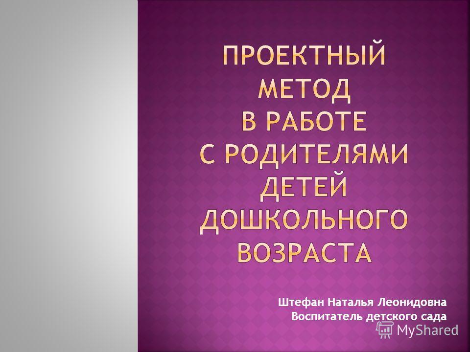 Штефан Наталья Леонидовна Воспитатель детского сада