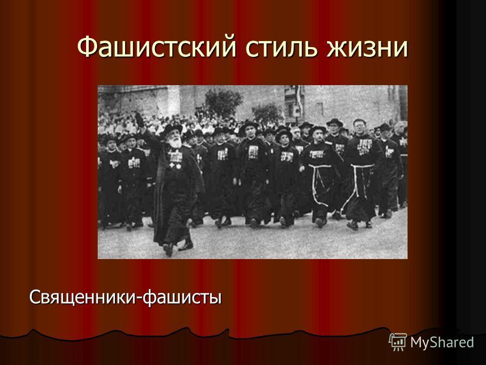 Фашистский стиль жизни Священники-фашисты