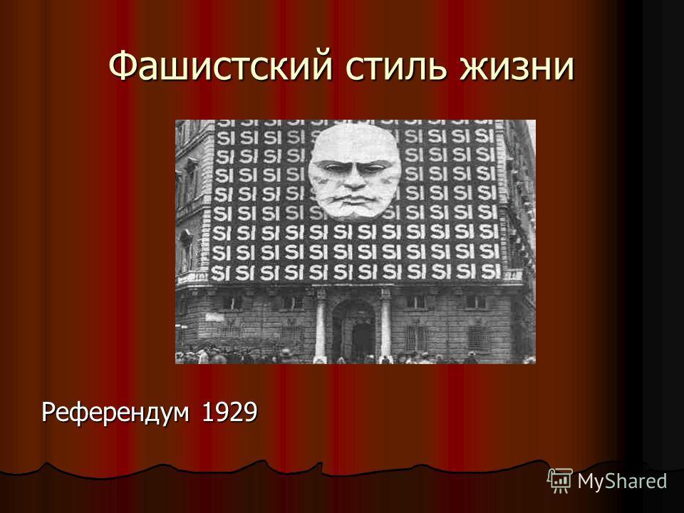 Фашистский стиль жизни Референдум 1929